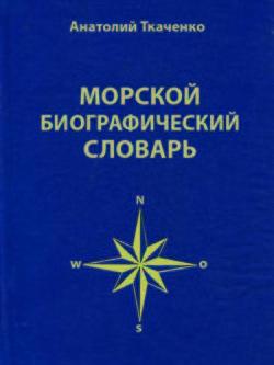 Морской биографический словарь
