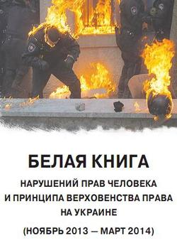 «Белая книга». Нарушения прав человека и принципа верховенства права на Украине