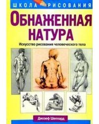 Обнажённая натура. Искусство рисования человеческого тела