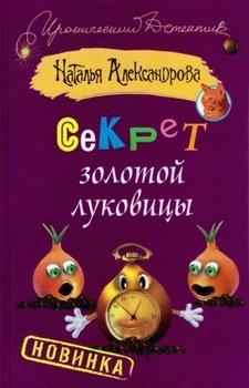 Секрет золотой луковицы