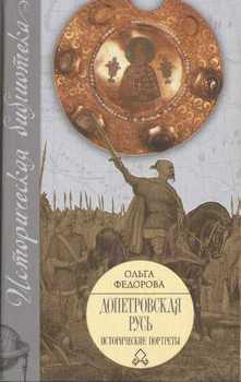 Допетровская Русь. Исторические портреты.