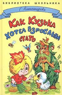 Как Кузька хотел взрослым стать