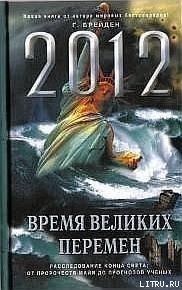 2012. Время великих перемен