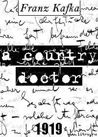 Сельский врач