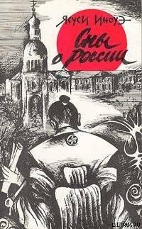 Сны о России