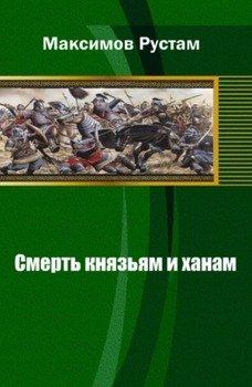 Смерть князьям и ханам