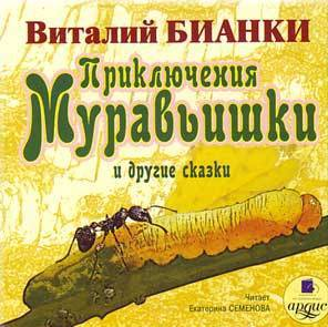 Приключения Муравьишки и Другие Сказки