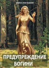 Предупреждение богини