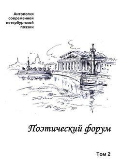 Поэтический форум. Антология современной петербургской поэзии. Том 2