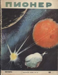 Журнал Пионер 1957г. №10