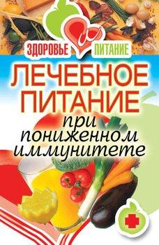 fb2 Лечебное питание при пониженном иммунитете