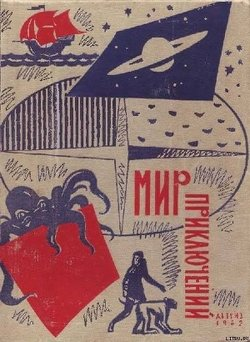Мир приключений 1962 № 8