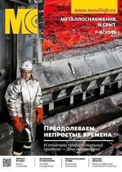 Металлоснабжение и сбыт №07-08/2015