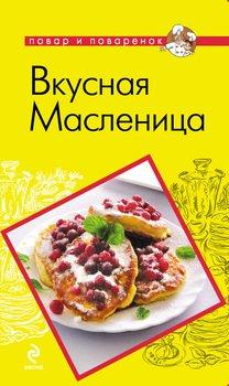 Книга О Вкусной И Здоровой Жизни Скачать Губерман