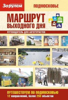 Книга Европа: маршруты, ПДД, советы водителям. Атлас автодорог Европы 2016