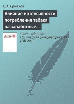 Влияние интенсивности потребления табака на заработные платы в России