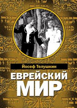 Еврейский мир. Важнейшие знания о еврейском народе, его истории и религии