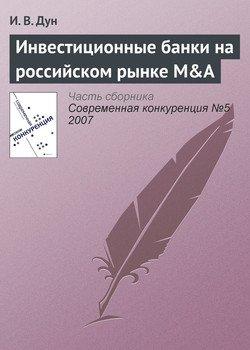 Инвестиционные банки на российском рынке M&A