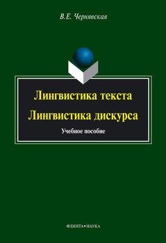 Лингвистика текстa. Лингвистика дискурса: учебное пособие