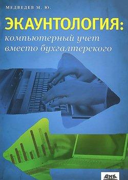 Экаунтология: компьютерный учет вместо бухгалтерского