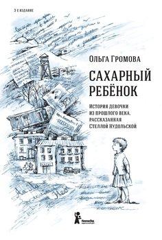Сахарный ребенок. История девочки из прошлого века, рассказанная Стеллой Нудольской