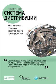 Система дистрибуции. Инструменты создания конкурентного преимущества