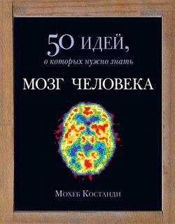 психология за 30 секунд pdf