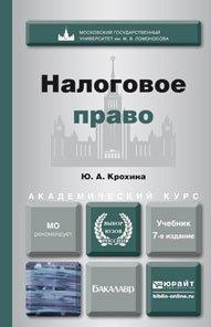 Налоговое право 7-е изд., пер. и доп. Учебник для академического бакалавриата