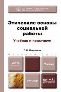 Обложка книги деонтология социальной работы учебник