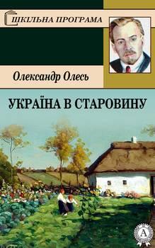 Україна в старовину