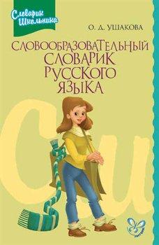 Словообразовательный словарик русского языка