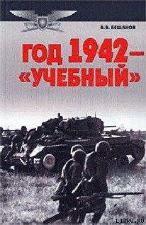 Год 1942 — «учебный»