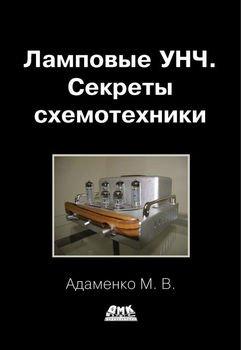 Ламповые УНЧ. Секреты схемотехники
