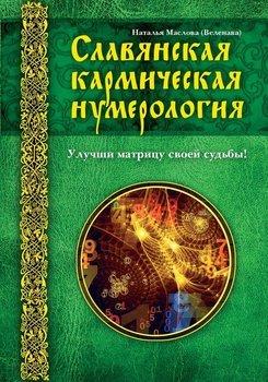 Славянская кармическая нумерология. Улучши матрицу своей судьбы