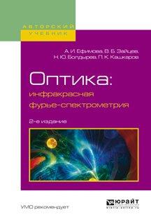 Оптика: инфракрасная фурье-спектрометрия 2-е изд., испр. и доп. Учебное пособие для вузов