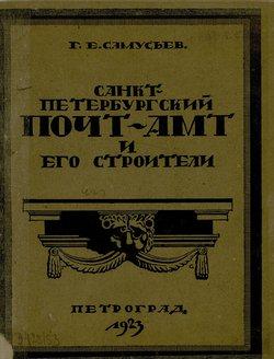 Санкт-Петербургский почтамт и его строители