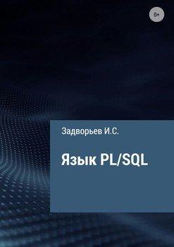 Язык PL/SQL