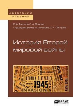 История второй мировой войны. Учебное пособие для бакалавриата и магистратуры