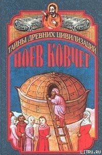 Ноев ковчег и Свитки Мертвого моря