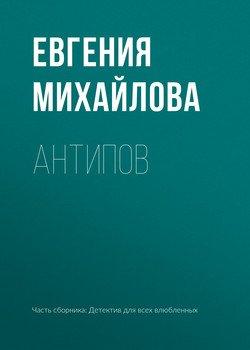 Антипов