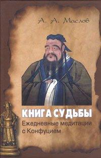 Книга судьбы. Ежедневные медитации с Конфуцием