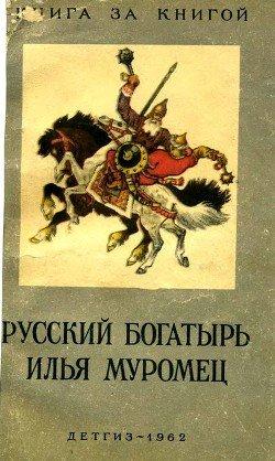 Русский богатырь Илья Муромец. Былины в пересказе для детей И. Карнауховой