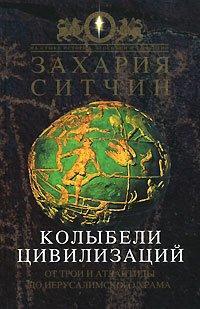 Колыбели Цивилизаций