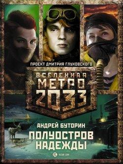 Метро 2033: Полуостров Надежды