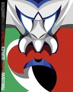 Торжество Израиля и смерть Палестины