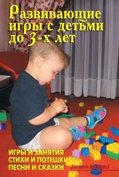 Развивающие игры с детьми до 3-х лет