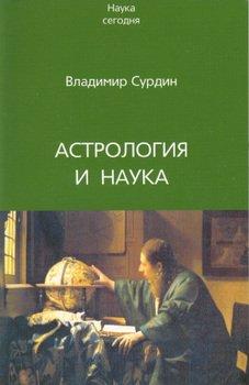 Астрология и наука