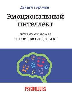 Эмоциональный интеллект. Почему он может значить больше, чем IQ