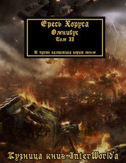 Warhammer 40000: Ересь Хоруса. Омнибус. Том II