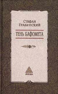 Избранные произведения в 2 томах. Том 2. Тень Бафомета